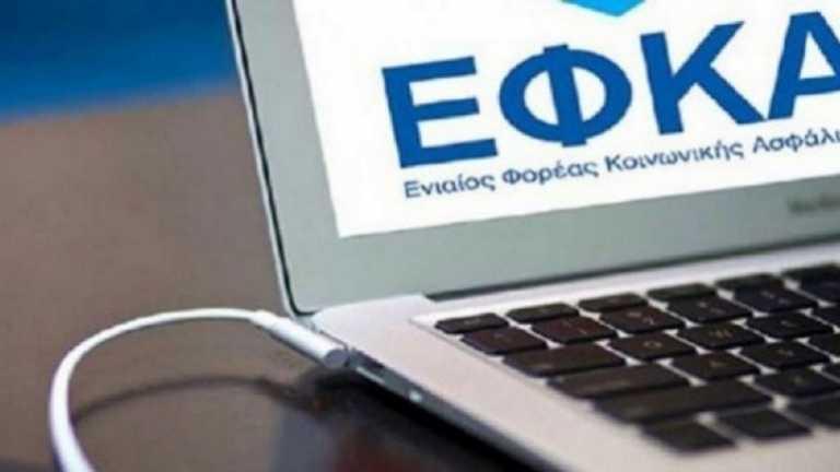 e-ΕΦΚΑ: Σε λειτουργία η νέα υπηρεσία για τους ελεύθερους επαγγελματίες που εργάζονται και ως μισθωτοί